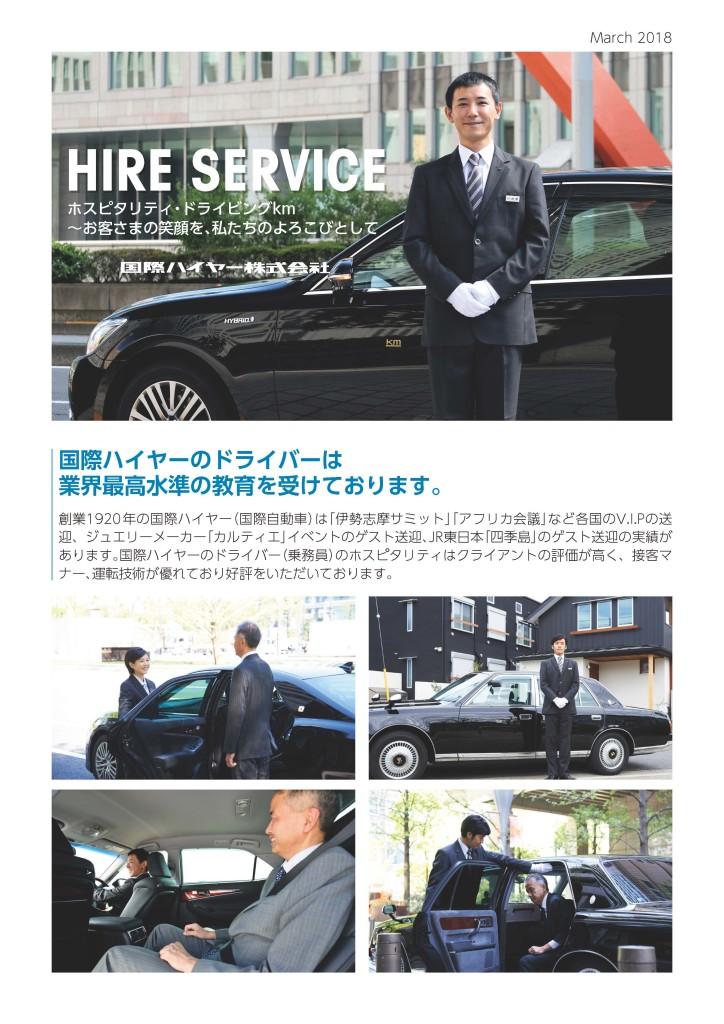 hire_2018_ページ_1